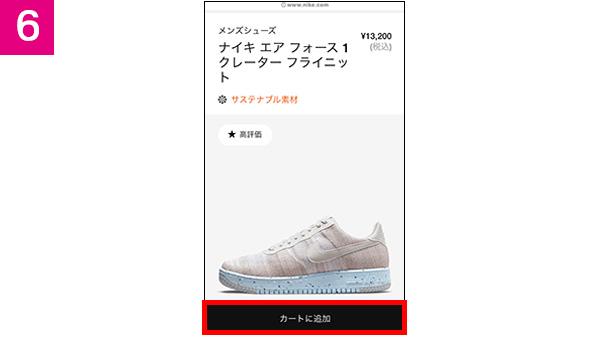 画像6: 【インスタグラム】「ショップ」タブや検索機能で、欲しい商品を探して購入可能