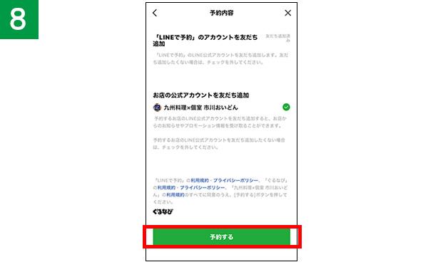 画像8: 【LINE】「LINEで予約」を友だちに追加すると、検索と予約が可能