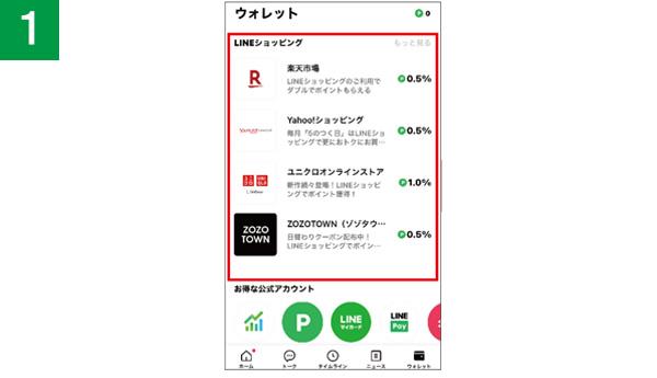画像1: 【LINE】LINEアプリを利用してショッピングすると何かとお得!