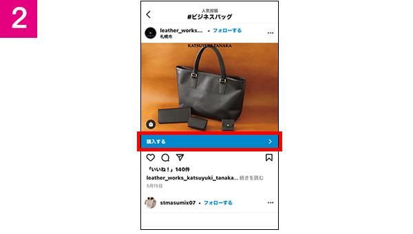 画像8: 【インスタグラム】「ショップ」タブや検索機能で、欲しい商品を探して購入可能