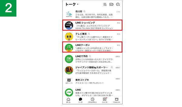 画像6: 【LINE】LINEアプリを利用してショッピングすると何かとお得!
