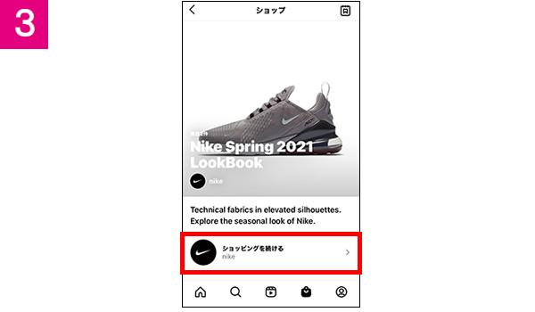 画像3: 【インスタグラム】「ショップ」タブや検索機能で、欲しい商品を探して購入可能