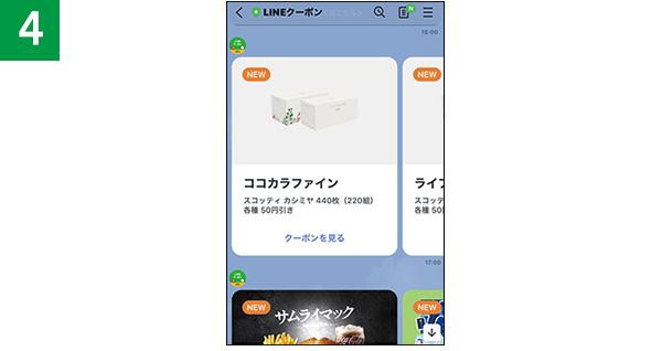 画像8: 【LINE】LINEアプリを利用してショッピングすると何かとお得!