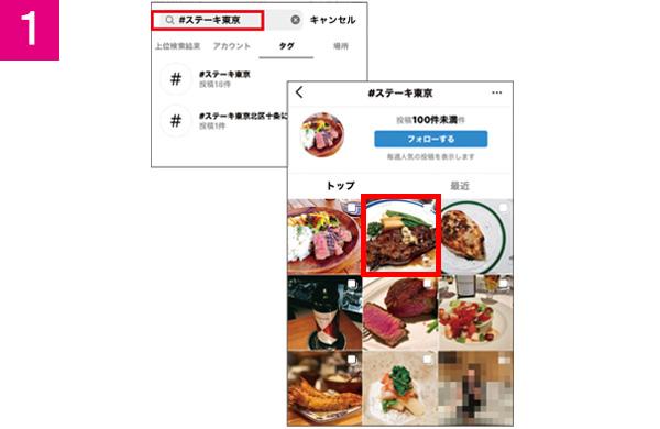 画像1: 【インスタグラム】おいしいお店はハッシュタグで検索して見つけよう
