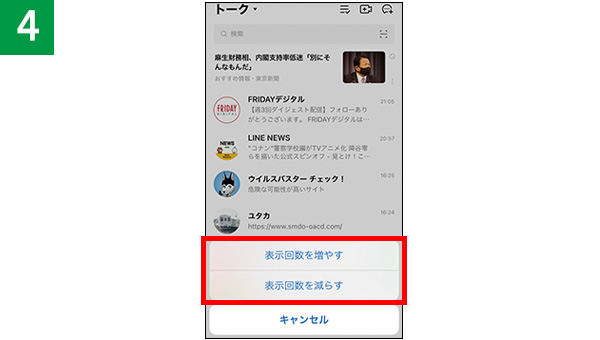 画像4: 【LINE】自分にマッチした情報を効率よく収集するなら「スマートチャンネル」