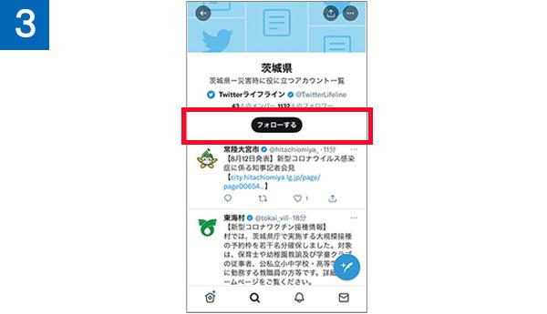 画像7: 【ツイッター】地震情報なら、まずはツイッターで「tenki.jp」をフォロー