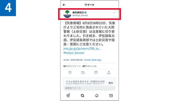 画像4: 【ツイッター】地震情報なら、まずはツイッターで「tenki.jp」をフォロー