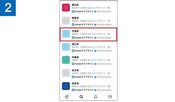 画像6: 【ツイッター】地震情報なら、まずはツイッターで「tenki.jp」をフォロー