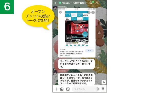 画像6: 【LINE】自分の趣味や好きな芸能人は「オープンチャット」で情報交換