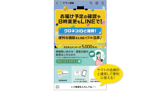 画像7: 【LINE】「公式アカウント」を友だちに追加すれば、各種情報が入手可能