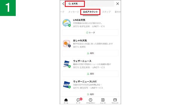 画像1: 【LINE】「公式アカウント」を友だちに追加すれば、各種情報が入手可能