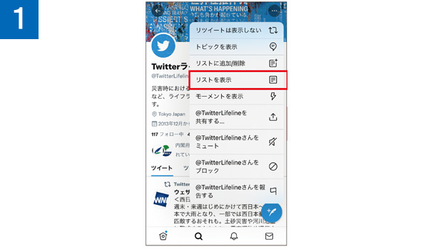 画像5: 【ツイッター】地震情報なら、まずはツイッターで「tenki.jp」をフォロー