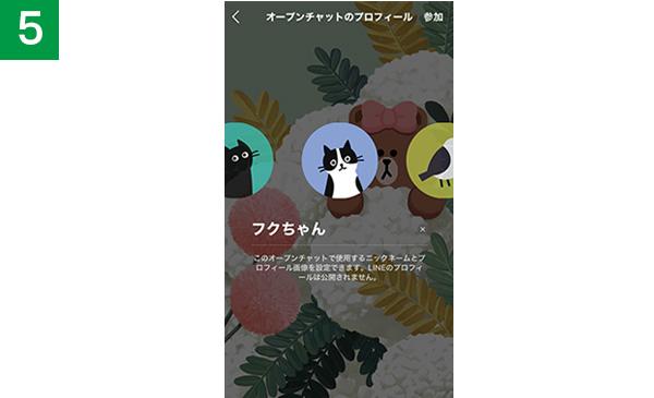 画像5: 【LINE】自分の趣味や好きな芸能人は「オープンチャット」で情報交換