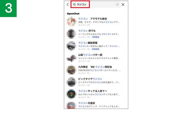 画像3: 【LINE】自分の趣味や好きな芸能人は「オープンチャット」で情報交換