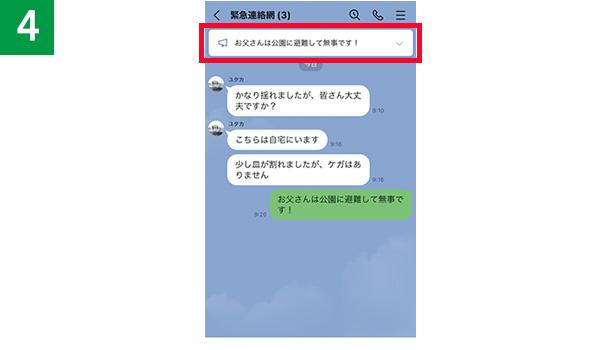 画像4: 【LINE】災害時、家族や知人に安否情報を手間なく知らせる方法はこれ!