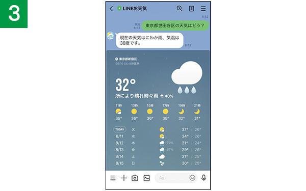 画像3: 【LINE】「公式アカウント」を友だちに追加すれば、各種情報が入手可能
