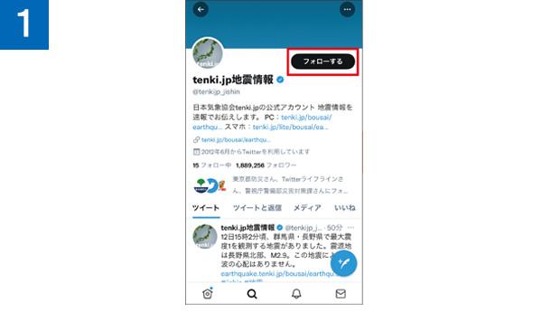 画像1: 【ツイッター】地震情報なら、まずはツイッターで「tenki.jp」をフォロー