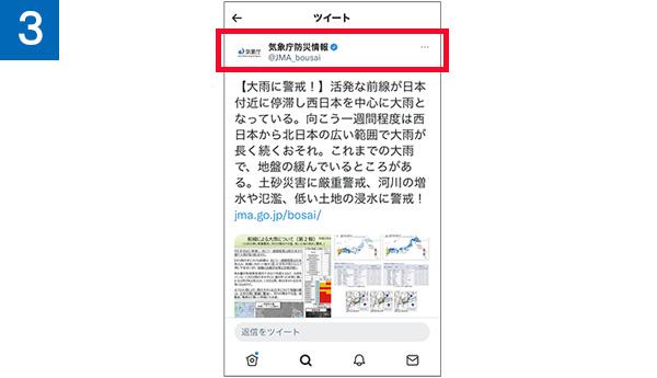 画像3: 【ツイッター】地震情報なら、まずはツイッターで「tenki.jp」をフォロー