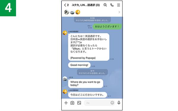 画像4: 【LINE】「公式アカウント」を友だちに追加すれば、各種情報が入手可能