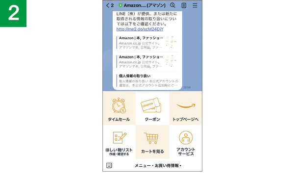 画像6: 【LINE】「公式アカウント」を友だちに追加すれば、各種情報が入手可能