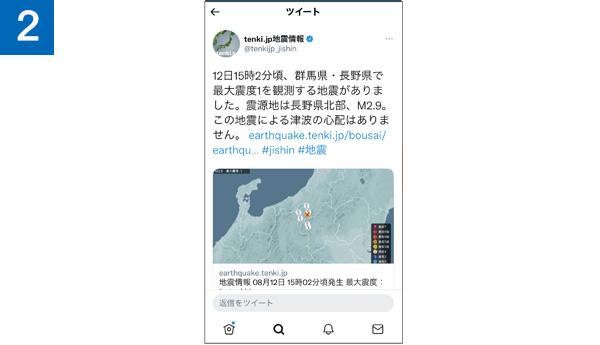 画像2: 【ツイッター】地震情報なら、まずはツイッターで「tenki.jp」をフォロー