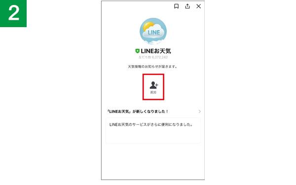 画像2: 【LINE】「公式アカウント」を友だちに追加すれば、各種情報が入手可能