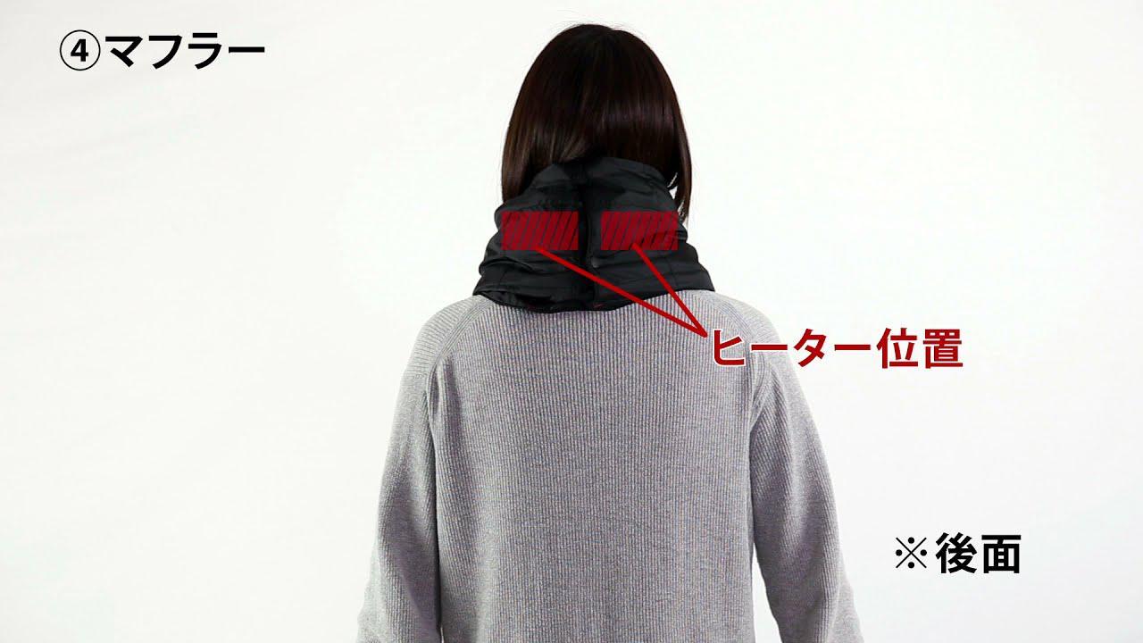 画像: ヒーターマルチブランケット 着用ガイド www.youtube.com
