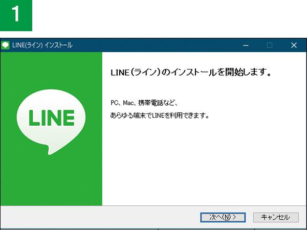 画像1: 実はパソコンでも、同じアカウントでLINEが使える