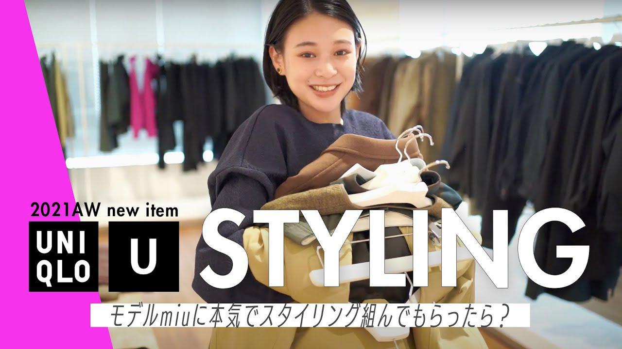 画像: 【Uniqlo U 2021秋冬】ユニクロUの新作でmiuが本気のスタイリング組んでみた youtu.be