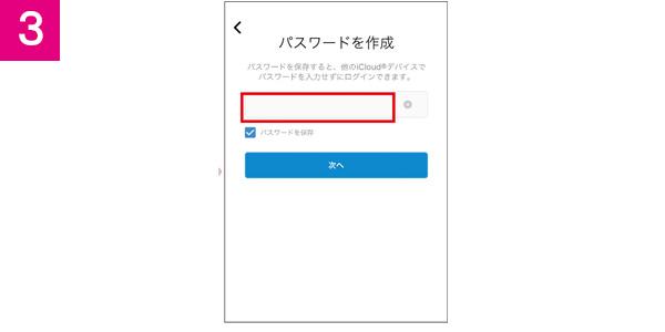 画像3: ▶インスタの既存ユーザーであっても、新規のアカウントを追加することができ、最大5個まで作れる