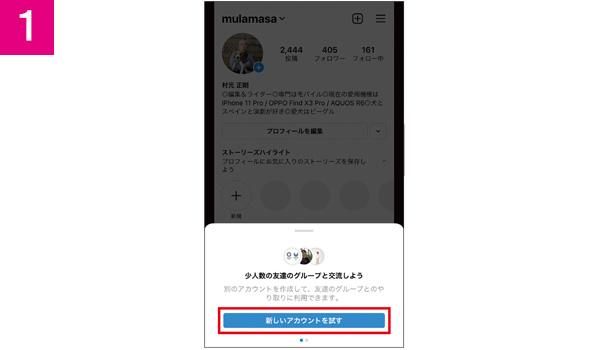 画像1: ▶インスタの既存ユーザーであっても、新規のアカウントを追加することができ、最大5個まで作れる