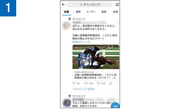 画像1: ▶元気がないときは、ポジティブなツイートだけを表示させる