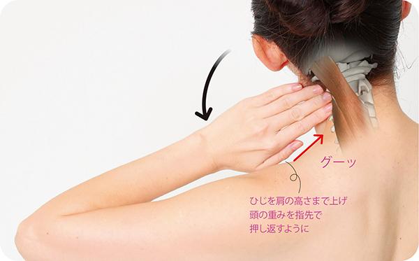 画像2: ③首筋に指を置き、頭を傾ける
