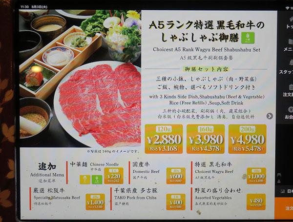 画像: 「MY YAKINIKU STYLE」「DINNER」「しゃぶしゃぶ」業態でのオーダーはタッチパネルで行ない、「肉の匠」業態では和服姿の女性従業員が注文を伺う。