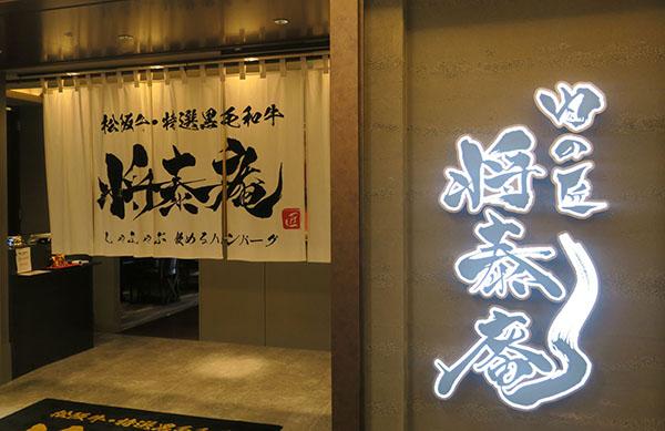 画像: 印象に残る「将泰庵」の独特のロゴは全業態に共通している。