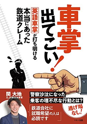 画像: 【車掌の仕事と役割】車掌室で何をしているの? 英語車掌が教える乗客トラブル対応法