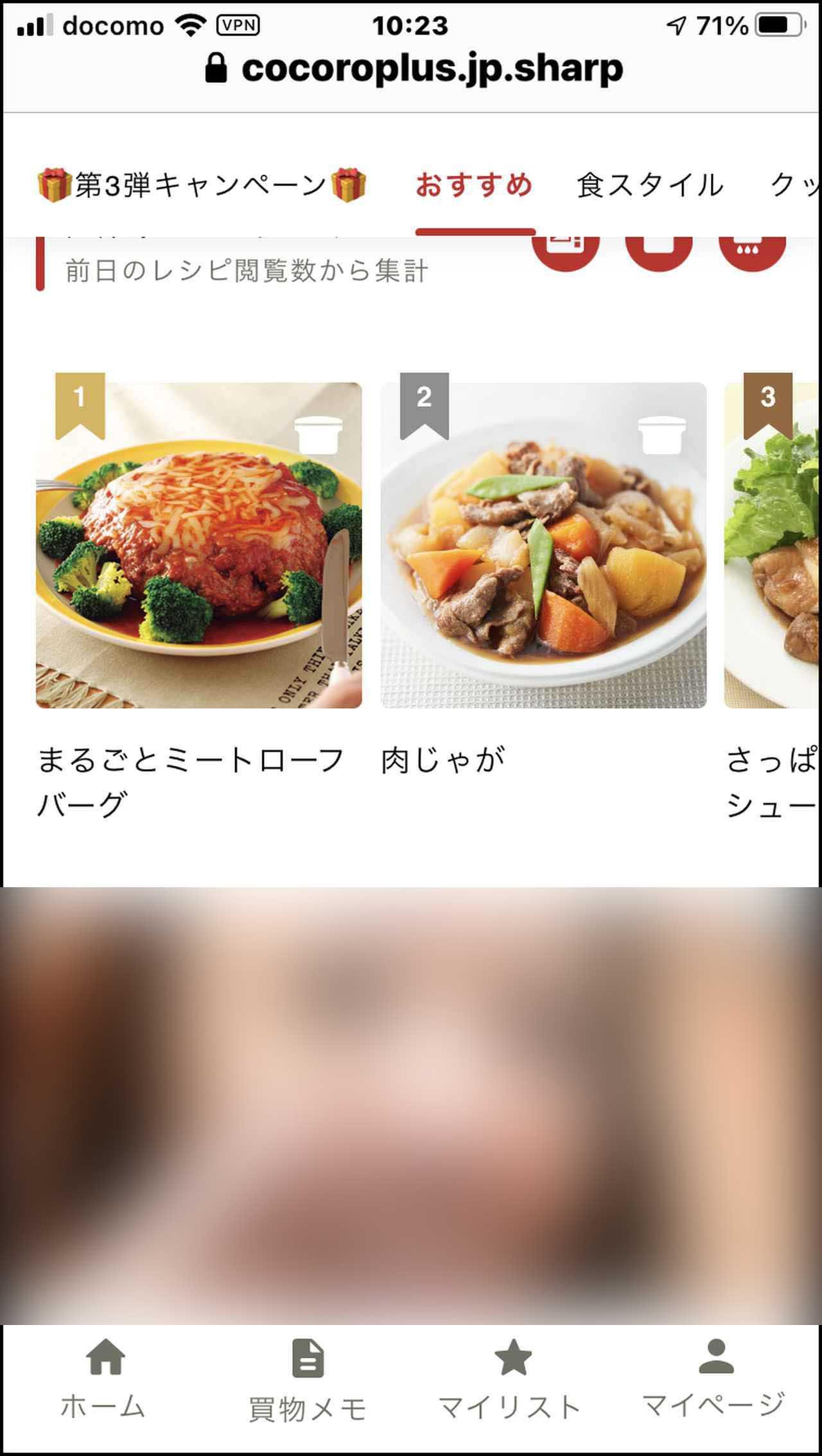 画像: メーカーのアプリに広告は入れないで欲しい