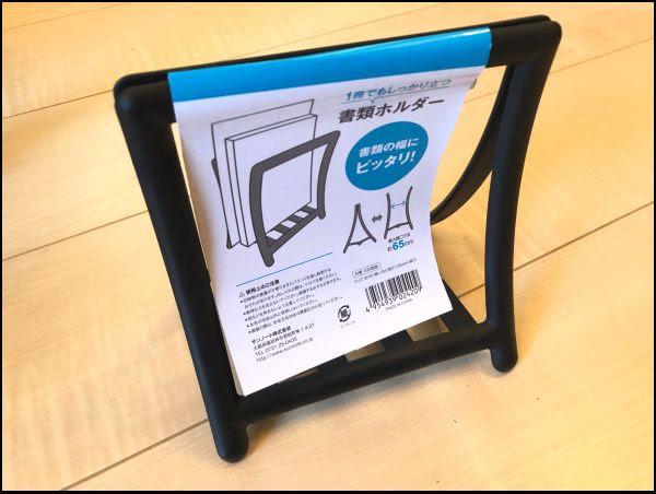 画像: タブレットを正しく収納するために「書類ホルダー」を使用していきます