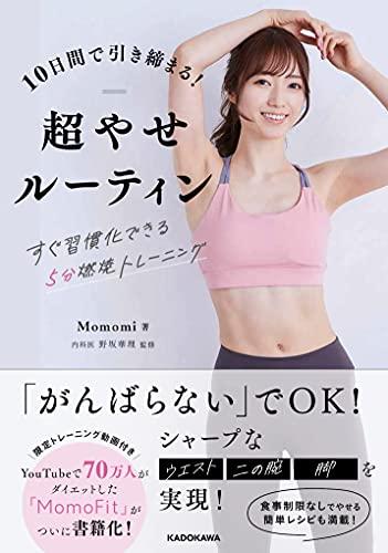 画像2: 【Momomi ももみの筋トレ】お腹・お尻・太もも・二の腕・背中を引き締める「超やせトレーニング」のやり方