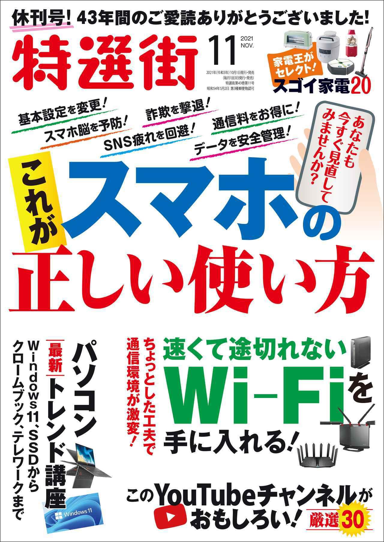 画像: 「特選街」2021年11月号 定価693円