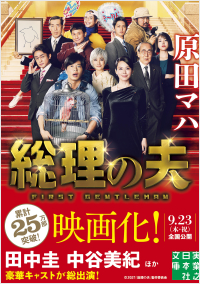 画像: 『総理の夫 First Gentleman 新版』(実業之日本社文庫) www.j-n.co.jp
