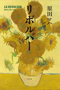 画像: 最新刊『 リボルバー』(幻冬舎)では、アート史上最大の謎「ゴッホの死」に迫る! www.gentosha.co.jp