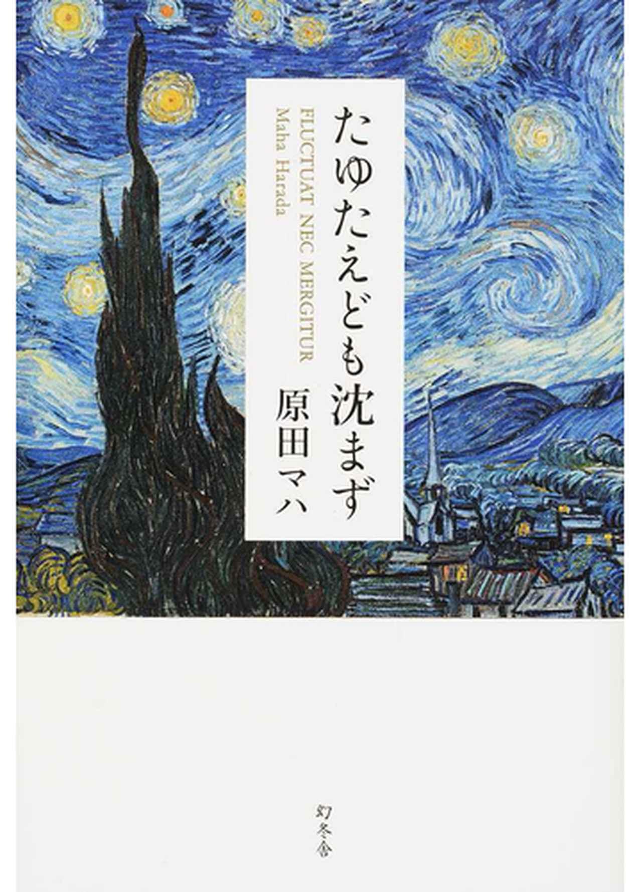 画像: 『たゆたえども沈まず』(幻冬舎) www.gentosha.co.jp