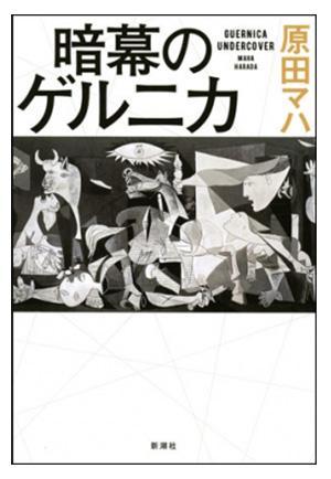 画像: 『暗幕のゲルニカ』(新潮文庫) www.shinchosha.co.jp