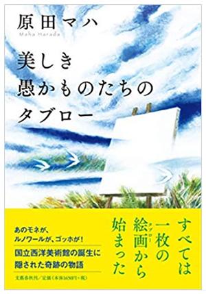 画像: 『美しき愚かものたちのタブロー』(文藝春秋) books.bunshun.jp