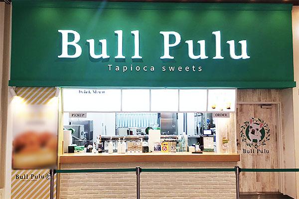 画像: 今や商業施設でおなじみとなった「Bull Pulu」の店舗。タピオカだけではなくさまざまな持ち帰り商品の品揃えを豊富にしている。