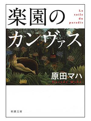 画像: 『楽園のカンヴァス』(新潮社) www.shinchosha.co.jp