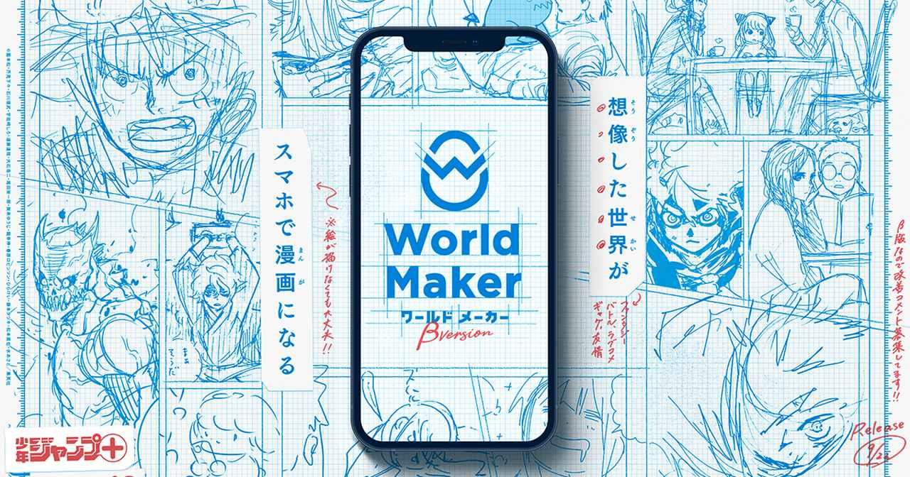 画像: World Maker β | 想像した世界が漫画ネームになる by ジャンプ+