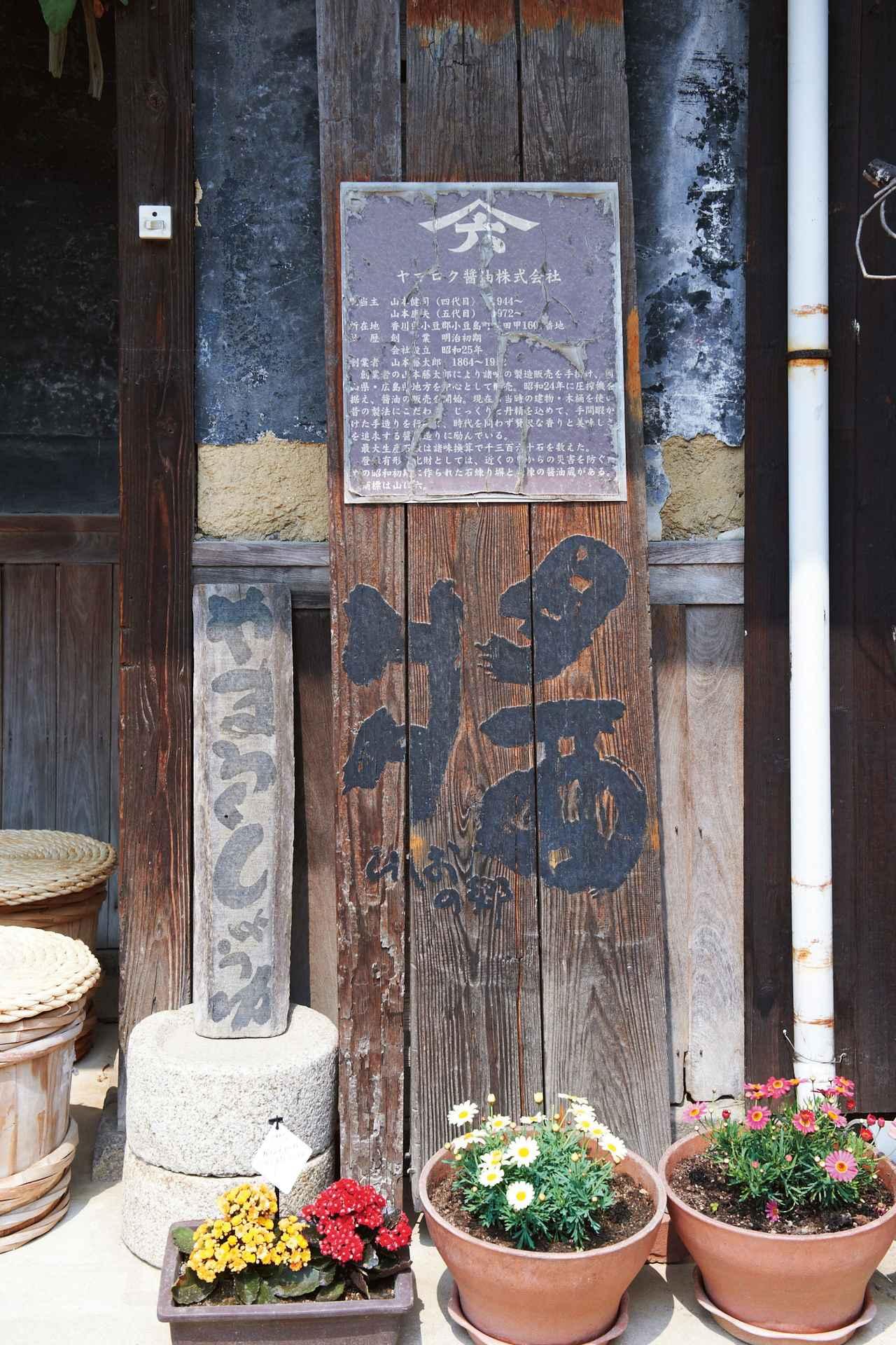 画像: 建物は有形文化財に指定されている。壁が黒いのは、戦時中に爆撃を避けるため墨で塗りつぶしたことによる