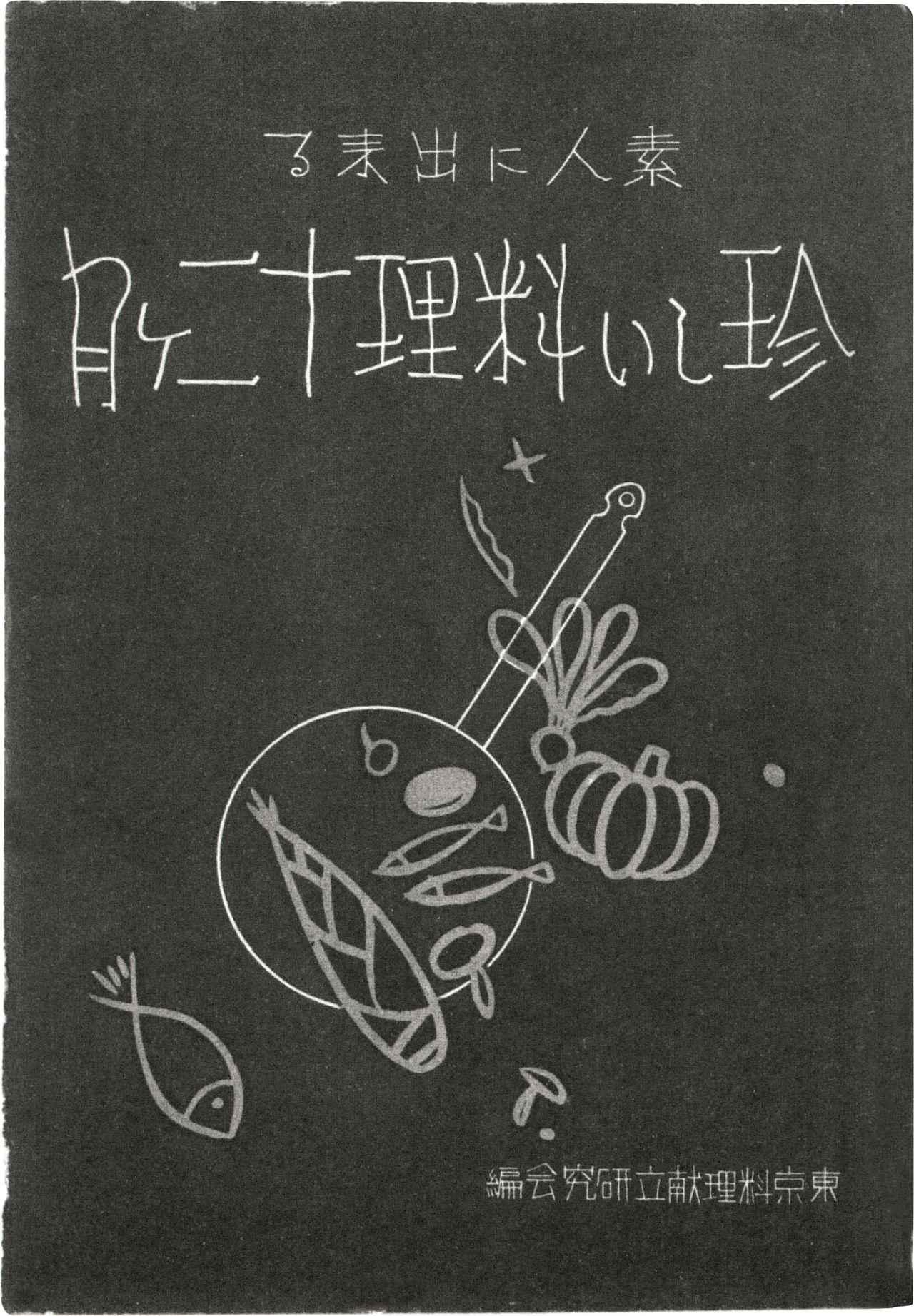 画像2: 「ビフテキライスコロッケ」「トマトスープ」 しらいのりこさんが再現する、モダン料理の拵(こしら)え方